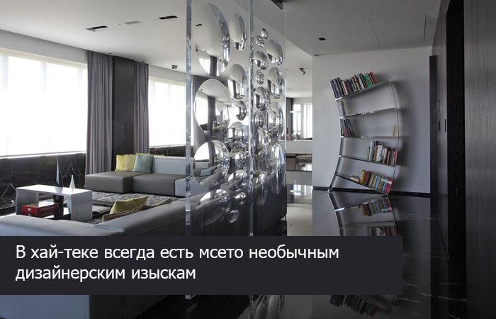 Зонирование гостиной в стиле хай тек