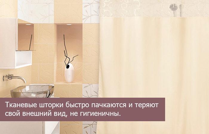 Тканевая шторка в ванной
