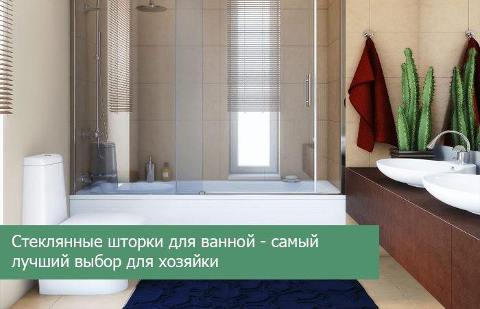 Ванная со стеклянной перегородкой